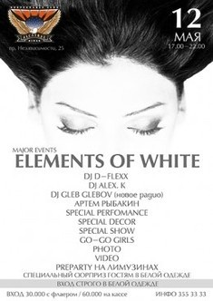 «Elements Of White»