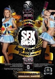 Sex & Whiskey — Anti-Morales Project (Kiev, UA)