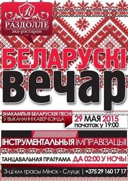 Беларускі вечар