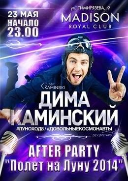 Дима Каминский After Party «Полет на Луну 2014»