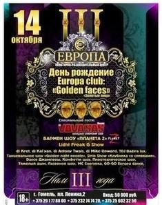 День Рождения Europa Club