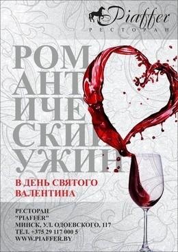 Романтический ужин в День всех Влюбленных