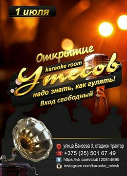Открытие караоке-бара «Утесов»