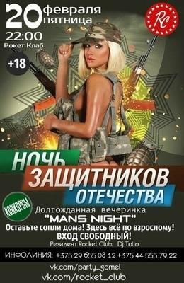 Ночь защитников отечества