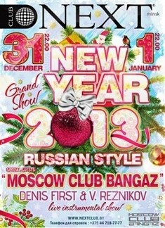 New Year 2013: «Moscow Club Bangaz»