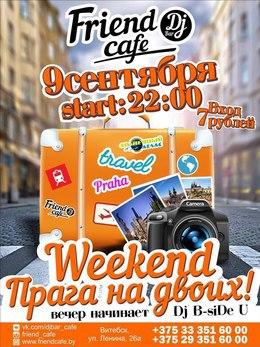 Weekend: Прага на двоих!