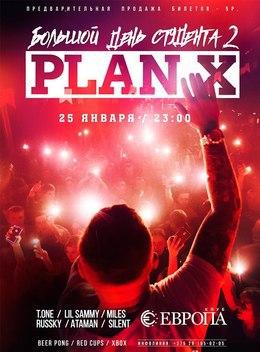 Plan X: День студента 2