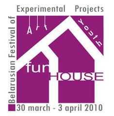 Открытие фестиваля «FUN HOUSE»