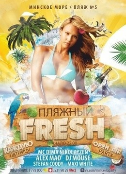 Пляжный Fresh