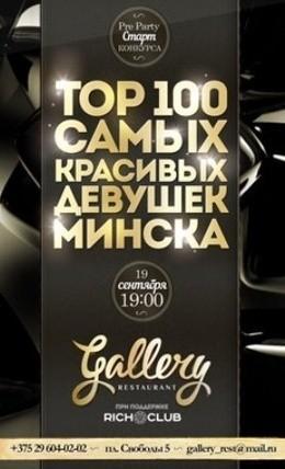 Preparty «RichaClub Топ-100 самых красивых девушек Минска»