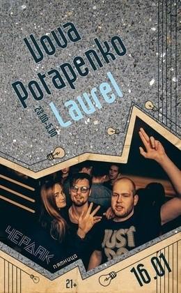Dj Vova Potapenko и Dj Laurel
