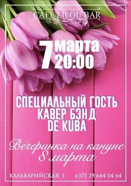 Вечеринка на кануне 8 марта