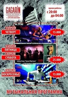 Музыкальная программа в «Gagarin»