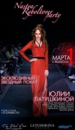Эксклюзивный звездный показ от Юлии Латушкиной