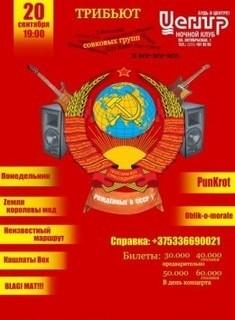 Рожденный в СССР!!! Трибьют