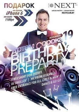 Артем Сорока Birthday Pre Party