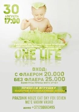 Благотворительная вечеринка One Life