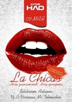 Праздничная вечеринка в рамках La Chicas @ NLO