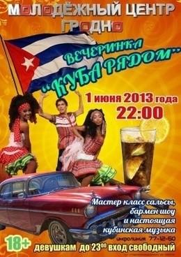 Куба рядом
