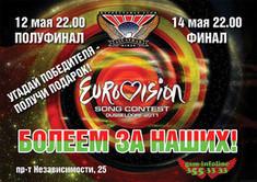 Eurovision-2011: трансляция финала