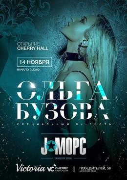 Grand opening «Cherry Hall»