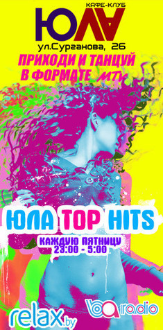 Юла Top Hits