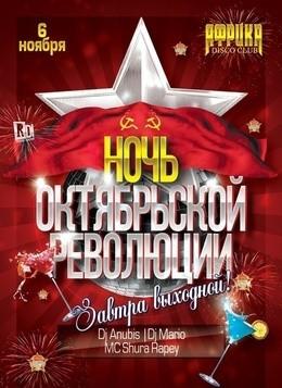 Ночь Октябрьской революции
