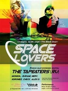 Space_lovers