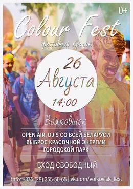 Фестиваль красок Colour Fest