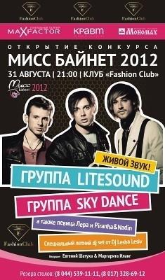 Группа Litesound на открытии «Мисс Байнет 2012»