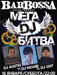 МЕГА DJ БИТВА