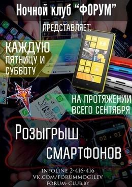 Розыгрыш смартфонов в клубе Форум