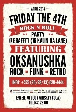 Rock-n-Roll Party: DJ Оксанушка