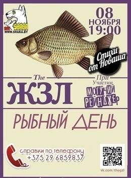 Шоу «Рыбный день»