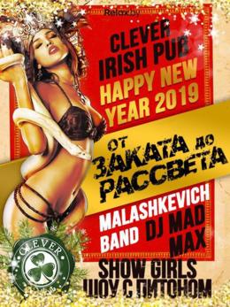 Новогодняя ночь в пабе «Clever Irish Pub»