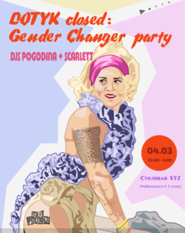 Gender Changer Party