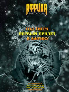 Новогодняя ночь с Клеопатрой