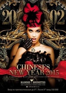 Китайский Новый Год. Запретное Царство