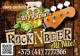 Вечеринки Rock-n-beer C 24 февраля