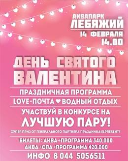 День влюбленных в Аквапарке «Лебяжий»