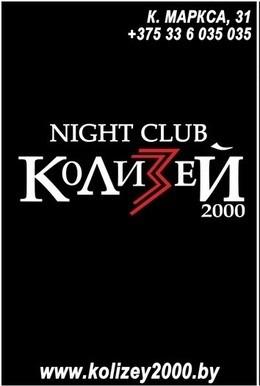 Ночная дискотека в клубе «Колизей 2000»