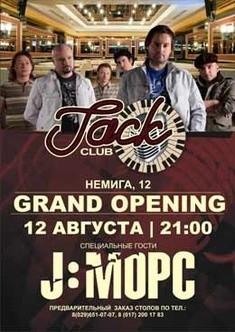 Открытие ресторана-клуба «JACK CLUB»