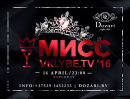 Мисс Vklybe.tv