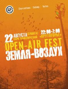 Open-air Fest Земля-Воздух