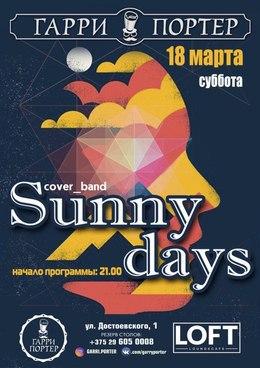 Концерт группы Sunny Days