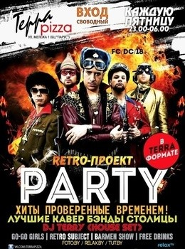 Party в terra формате