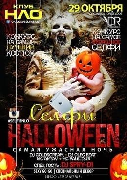 Halloween: Селфи