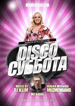 Disco Суббота