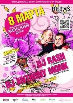 8 марта. Международный женский день