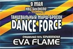 Dance Force